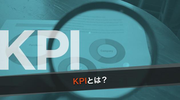 KPIとは?設定の手順やコツ・KGIやOKRとの違いまで詳しく解説