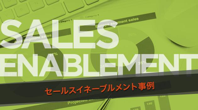 セールスイネーブルメントの事例を第一人者である山下貴宏さんが解説