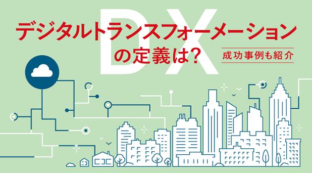 デジタルトランスフォーメーション(DX)の定義は?成功事例も紹介