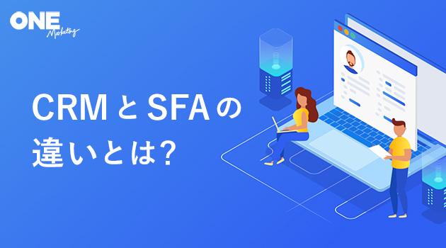 CRMとSFAの違いとは?導入前に知っておくべきポイントや機能を解説