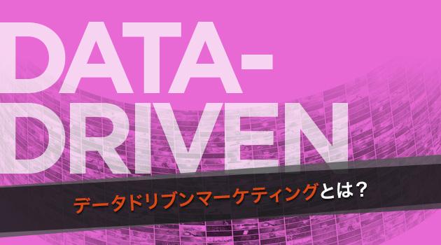 データドリブンマーケティングとは?方法・注意点・具体例・課題を徹底解説
