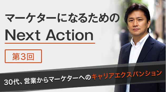 30代、営業からマーケターへのキャリアエクスパンション【第3回】マーケターになるためNext Action