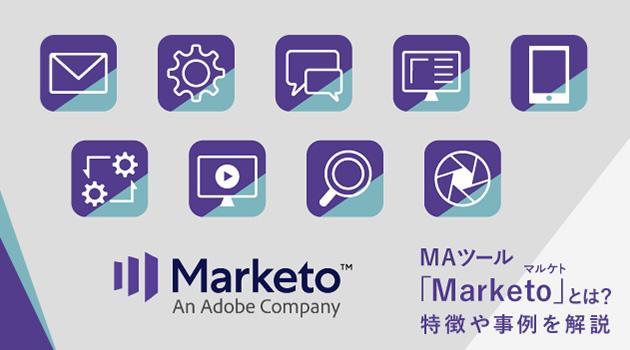 MAツール「Marketo(マルケト)」とは?特徴や事例を解説