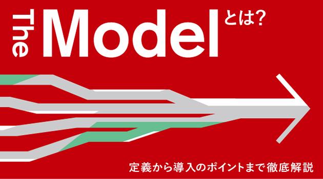 The Modelとは?|定義から導入のポイントまで徹底解説