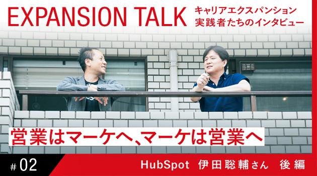 【EXPANSION TALK】営業はマーケへ、マーケは営業へ キャリアエクスパンション実践者たちのインタビュー #02 HubSpot 伊田聡輔さん 後編