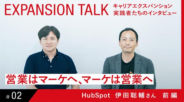 【EXPANSION TALK】営業はマーケへ、マーケは営業へ キャリアエクスパンション実践者たちのインタビュー #02 HubSpot 伊田聡輔さん 前編
