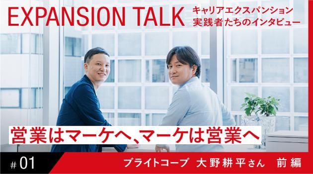 【EXPANSION TALK】 営業はマーケへ、マーケは営業へ キャリアエクスパンション実践者たちのインタビュー #01 ブライトコーブ 大野耕平さん 前編
