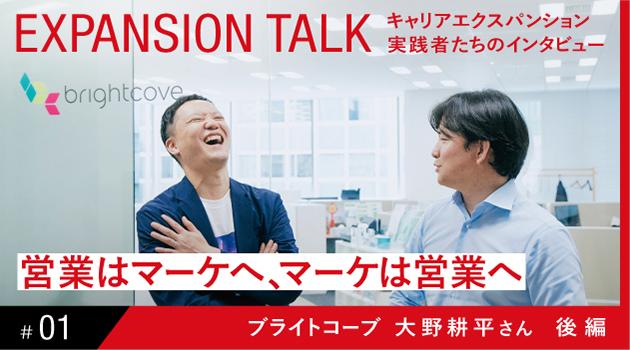 【EXPANSION TALK】 営業はマーケへ、マーケは営業へ キャリアエクスパンション実践者たちのインタビュー #01 ブライトコーブ 大野耕平さん 後編