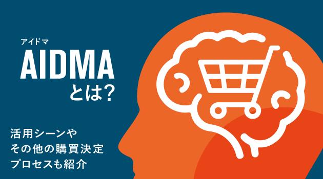 AIDMA(アイドマ)とは?活用シーンやその他の購買決定プロセスも紹介