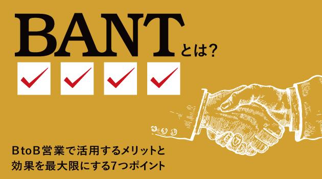 「BANT」とは?BtoB営業で活用するメリットと効果を最大限にする7つポイント