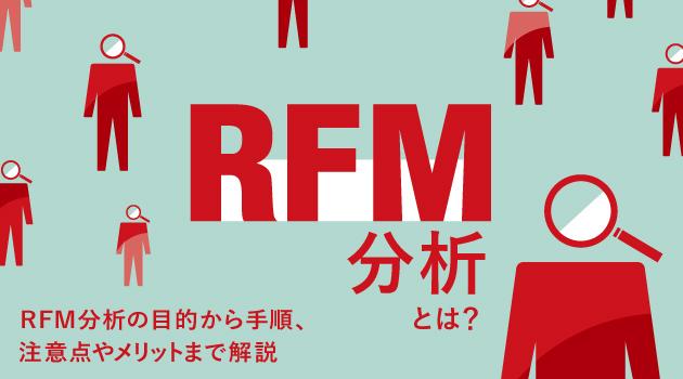 RFM分析とは?RFM分析の目的から手順、注意点やメリットまで解説