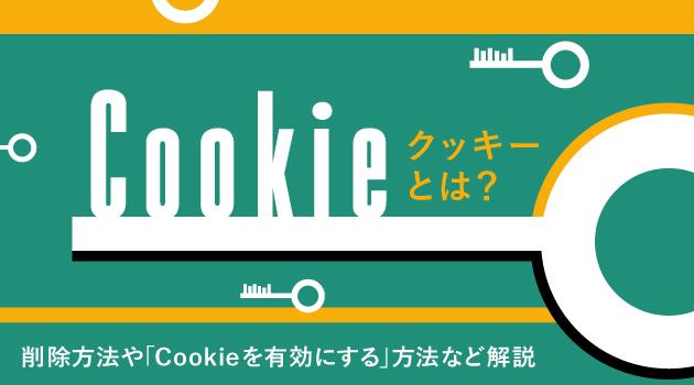 削除 cookie