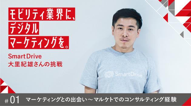 モビリティ業界に、デジタルマーケティングを。SmartDrive大里紀雄さんの挑戦 #01 マーケティングとの出会い 〜 マルケトでのコンサルティング経験