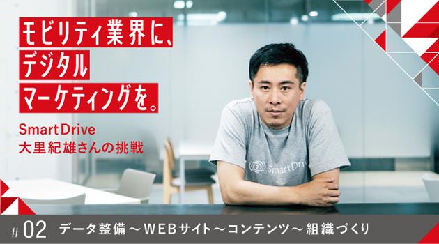 モビリティ業界に、デジタルマーケティングを。SmartDrive大里紀雄さんの挑戦 #02 データ整備 〜 WEBサイト 〜 コンテンツ 〜組織づくり