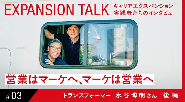 【EXPANSION TALK】営業はマーケへ、マーケは営業へ キャリアエクスパンション実践者たちのインタビュー #03 トランスフォーマー 水谷博明さん 後編