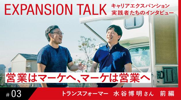 【EXPANSION TALK】営業はマーケへ、マーケは営業へ キャリアエクスパンション実践者たちのインタビュー #03 トランスフォーマー 水谷博明さん 前編