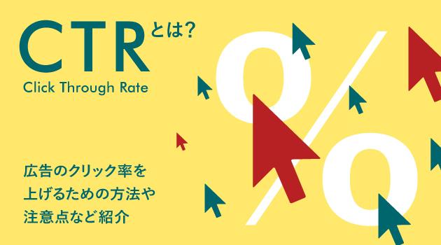 CTR(クリック率)とは|広告のクリック率を上げるための方法や注意点など紹介