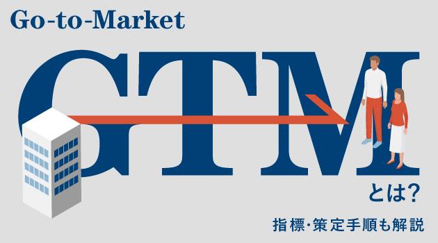 GTM(Go-to-Market)とは?指標・策定手順も解説