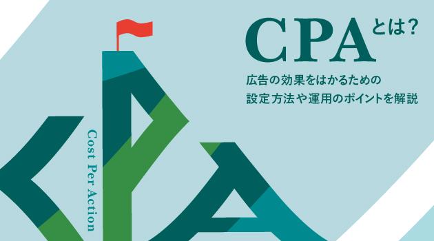 CPAとは?|広告の効果をはかるための設定方法や運用のポイントを解説