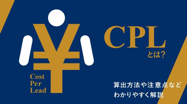CPL(コストパーリード)とは?算出方法や注意点などわかりやすく解説