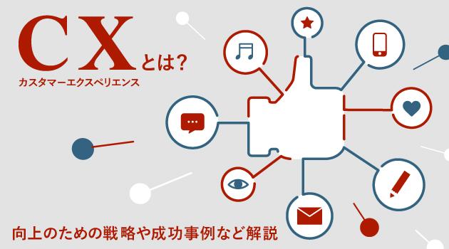CX(カスタマーエクスペリエンス)とは?向上のための戦略や成功事例など解説
