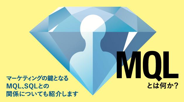 MQLとは何か|マーケティングの鍵となるMQL、SQLとの関係についても紹介します