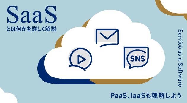 SaaSとは何かを詳しく解説|PaaS、IaaSも理解しよう