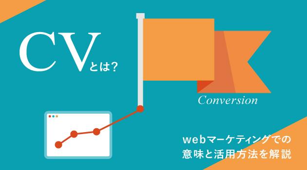 CV(コンバージョン)とは?Webマーケティングでの意味と活用方法を解説