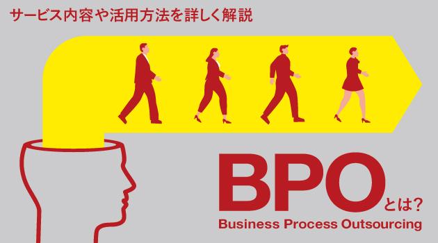 BPO(ビジネスプロセスアウトソーシング)とは?サービス内容や活用方法を詳しく解説