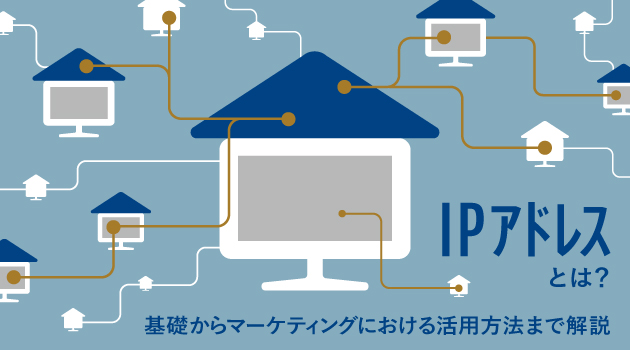 IPアドレスとは?基礎からマーケティングにおける活用方法まで解説
