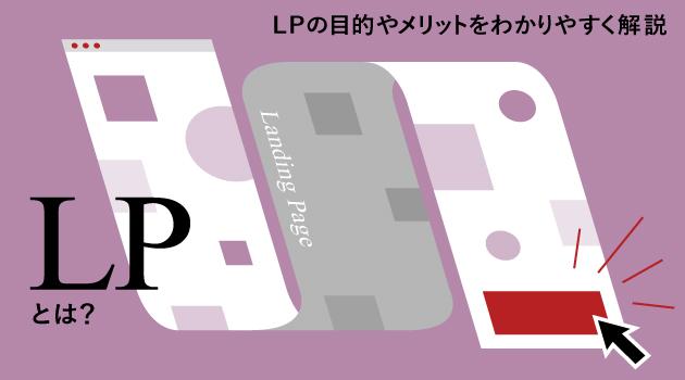 LP(ランディングページ)とは|LPの目的やメリットをわかりやすく解説