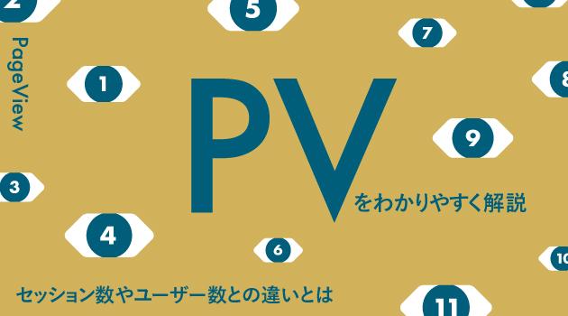 PV(ページビュー)をわかりやすく解説|セッション数やユーザー数との違いとは