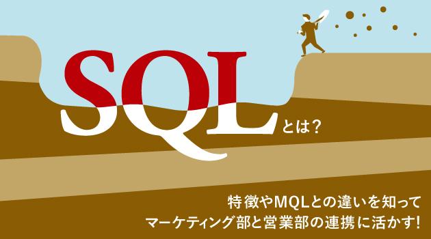 SQLとは?特徴やMQLとの違いを知ってマーケティング部と営業部の連携に活かす!