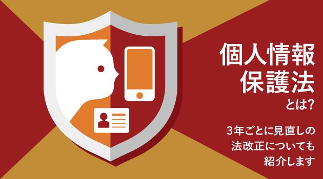 個人情報保護法とは?3年ごとに見直しの法改正についても紹介します