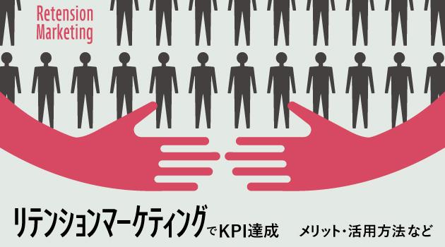 リテンションマーケティングでKPI達成|メリット・活用方法など
