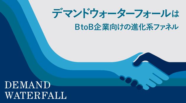デマンドウォーターフォールはBtoB企業向けの進化系ファネル