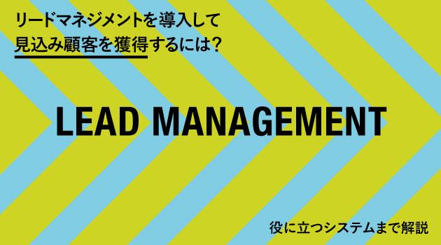 リードマネジメントを導入して見込み顧客を獲得するには?役に立つシステムまで解説