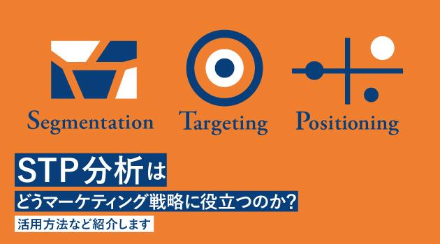 STP分析はどうマーケティング戦略に役立つのか?活用方法など紹介します