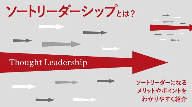 ソートリーダーシップとは?ソートリーダーになるメリットやポイントをわかりやすく紹介
