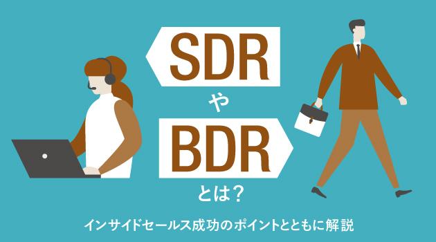 SDRやBDRとは?インサイドセールス成功のポイントとともに解説