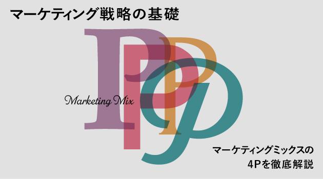マーケティング戦略の基礎 マーケティング ミックスの4Pを徹底解説