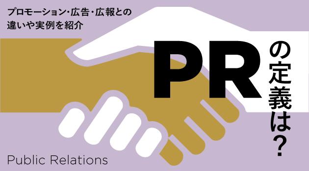 PRの定義は?プロモーション・広告・広報との違いや実例を紹介