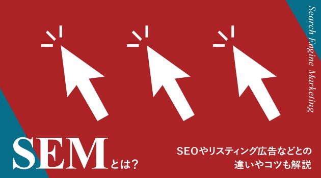 SEMとは?SEOやリスティング広告などとの違いやコツも解説