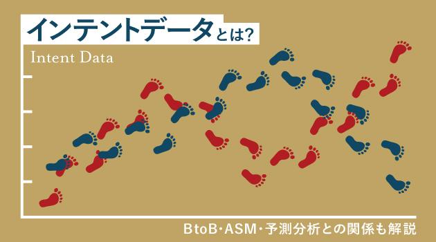 インテントデータとは?BtoB・ASM・予測分析との関係も解説