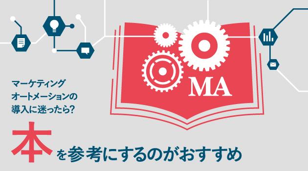 マーケティングオートメーション(MA)の導入に迷ったら? 本を参考にするのがおすすめ